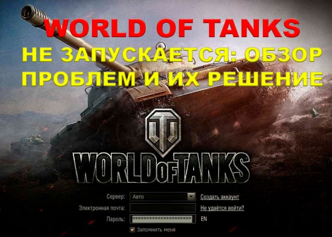 World of Tanks не запускается