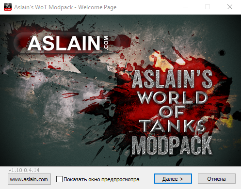 моды для world of tanks от Aslain's 1.11.0.0